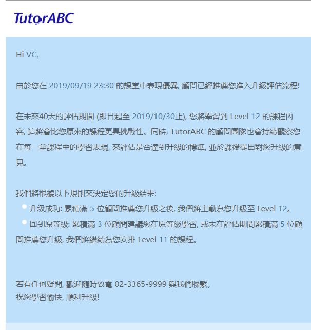 達成封頂12級 @ TutorABC