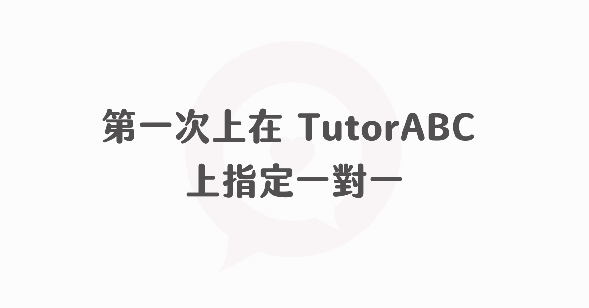 第一次上指定一對一線上英文課程 @TutorABC
