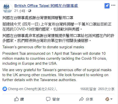2020.04.01 Journal of Wuhan Pneumonia in Taiwan 武漢肺炎在臺灣日記