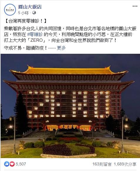 2020.04.14 : 0 Cases - Journal of Wuhan Pneumonia in Taiwan 武漢肺炎在臺灣日記