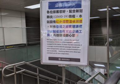 2020.05.04:  posters - Journal of Wuhan Pneumonia in Taiwan 武漢肺炎在臺灣日記
