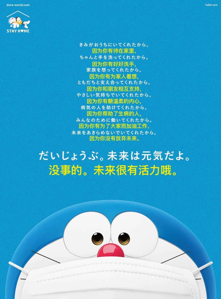 Encouragement from future of 21th century by Doraemon 來自21世紀的多拉A夢捎來的鼓勵