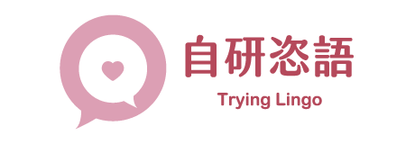 自研恣語 Trying Lingo