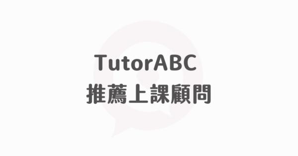 TutorABC 推薦上課顧問