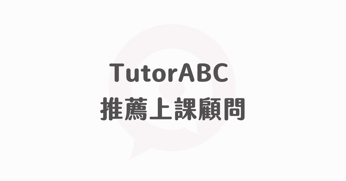 TutorABC 6名推薦各等級之上課英文老師